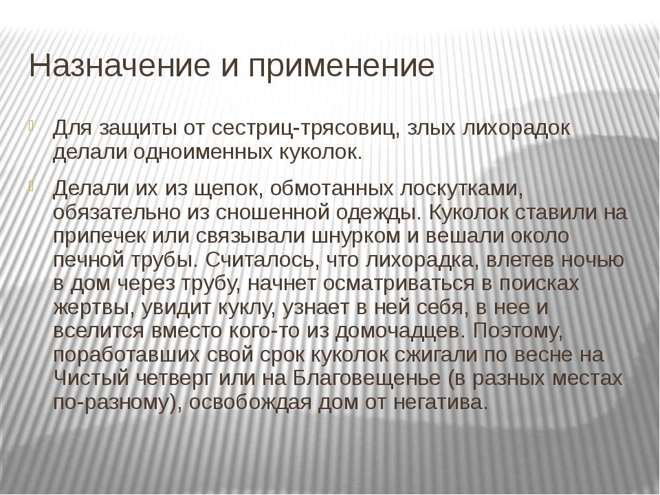 Назначение и применение Для защиты от сестриц-трясовиц, злых лихорадок делали...