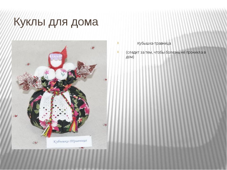 Куклы для дома Кубышка-травница (следит за тем, чтобы болезнь не проникла в...