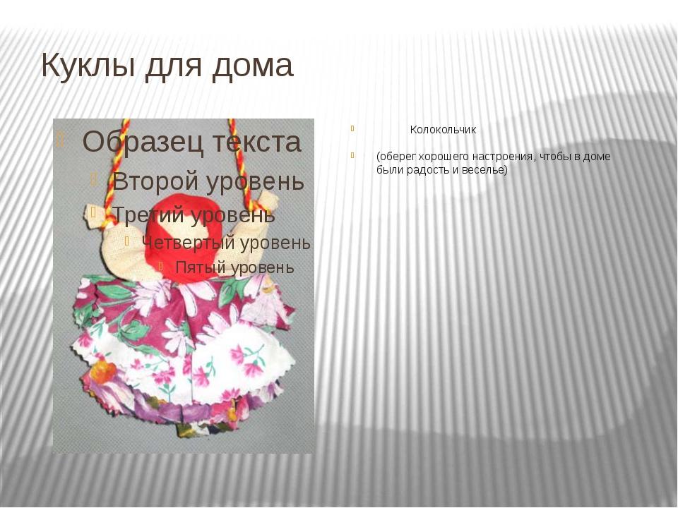 Куклы для дома Колокольчик (оберег хорошего настроения, чтобы в доме были ра...