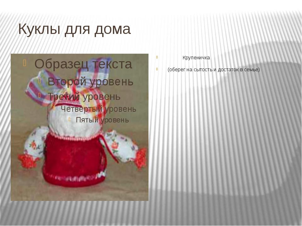 Куклы для дома Крупеничка (оберег на сытость и достаток в семье)