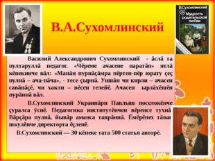 В.А.Сухомлинский       Василий Александрович Сухомлинский  - ăслă та пултару