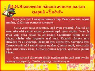 И.Я.Яковлевăн чăваш ачисем валли çырнă «Ÿкĕчĕ»           Ырă çын пул. Саккун