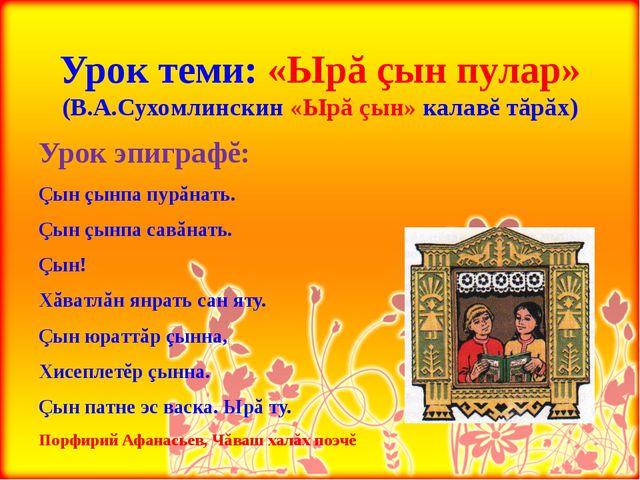 Урок теми: «Ырă çын пулар» (В.А.Сухомлинскин «Ырă çын» калавĕ тăрăх) Урок эп...
