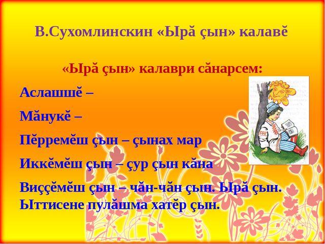 В.Сухомлинскин «Ырă çын» калавĕ «Ырă çын» калаври сăнарсем: Аслашшĕ –  Мăн...