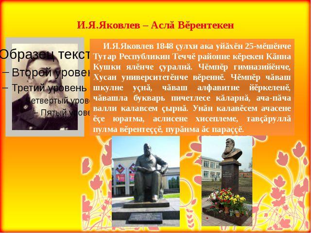 И.Я.Яковлев – Аслă Вĕрентекен