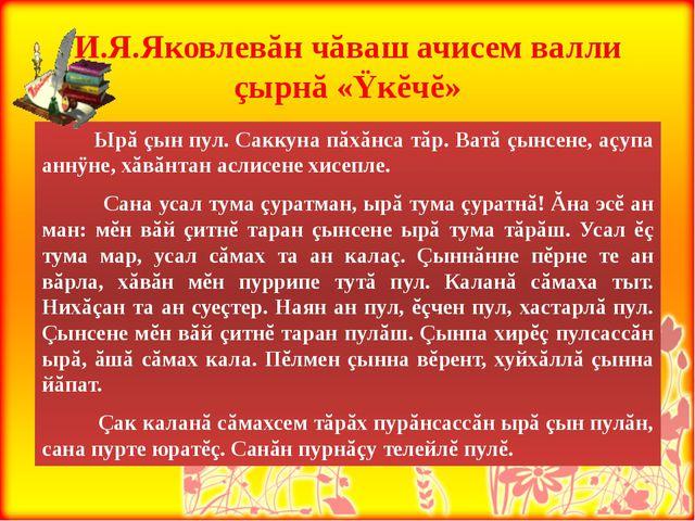 И.Я.Яковлевăн чăваш ачисем валли çырнă «Ÿкĕчĕ»           Ырă çын пул. Саккун...