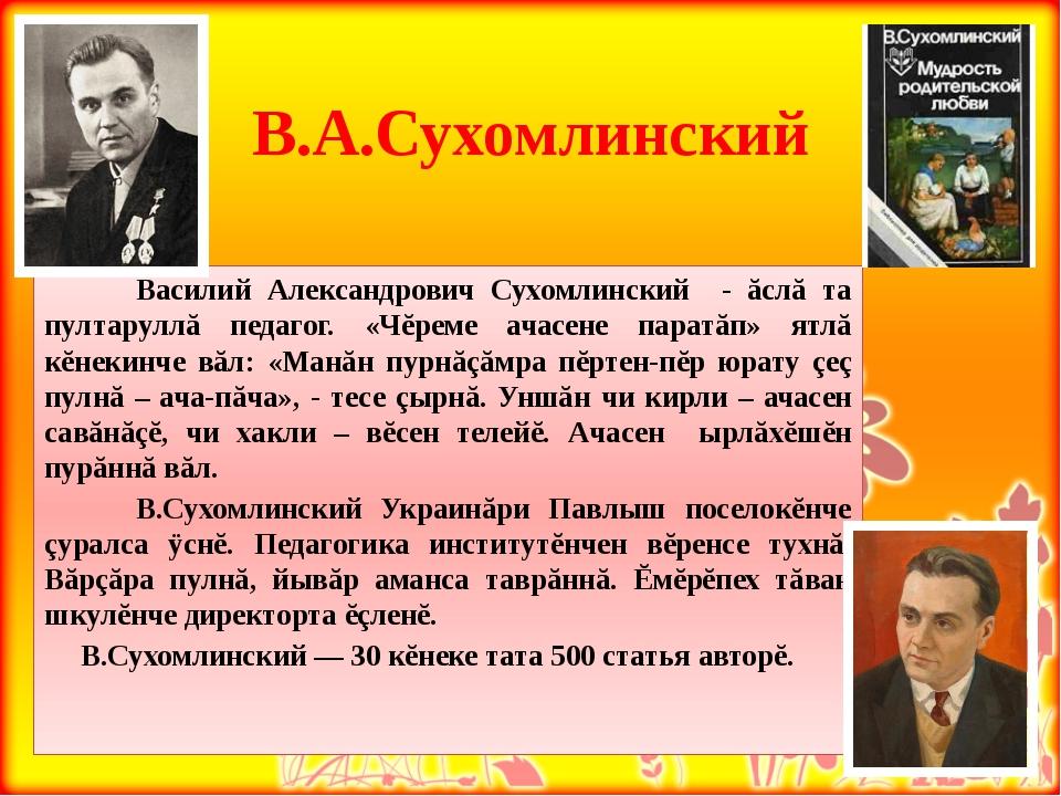 В.А.Сухомлинский       Василий Александрович Сухомлинский  - ăслă та пултару...