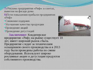 7) Реклама предприятия «Риф»: в газетах, вывески на фасаде дома. 8)Пути повыш