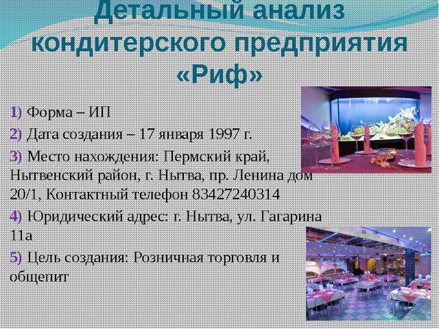 Детальный анализ кондитерского предприятия «Риф» 1) Форма – ИП 2) Дата создан...