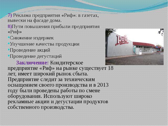 7) Реклама предприятия «Риф»: в газетах, вывески на фасаде дома. 8)Пути повыш...