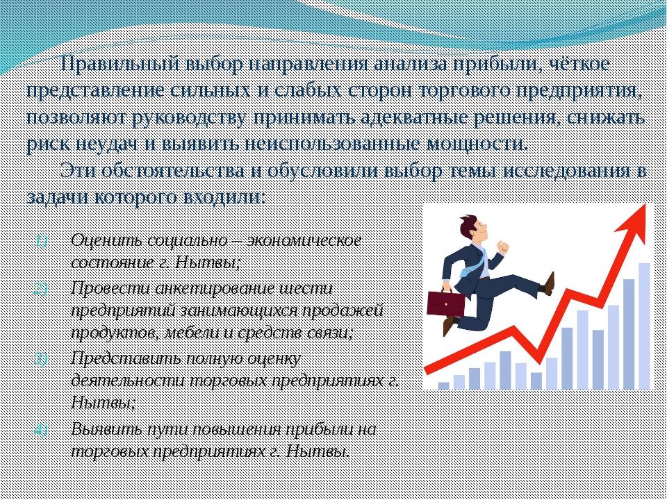 Правильный выбор направления анализа прибыли, чёткое представление сильных и...