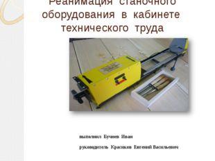 Реанимация станочного оборудования в кабинете технического труда выполнил Буч