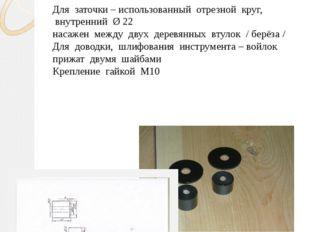 Технологический процесс Насадки Для заточки – использованный отрезной круг,