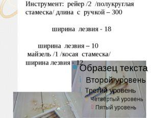 инструмент Инструмент: рейер /2 /полукруглая стамеска/ длина с ручкой – 300 ш