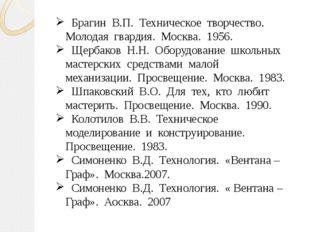 литература Брагин В.П. Техническое творчество. Молодая гвардия. Москва. 1956