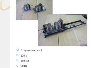 2 двигателя к – 1 220 V 250 Wt 50 Hz S 1 1983 год выпуска закреплены к стани