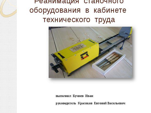 Реанимация станочного оборудования в кабинете технического труда выполнил Буч...