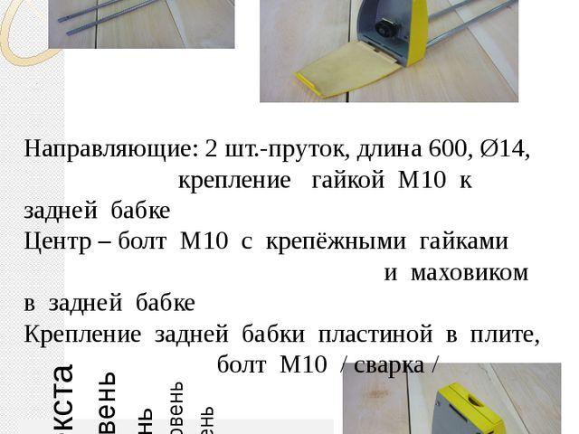 Технологический процесс Задняя бабка Направляющие: 2 шт.-пруток, длина 600,...