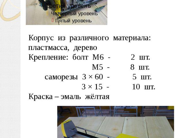 Технологический процесс Корпус Корпус из различного материала: пластмасса, д...