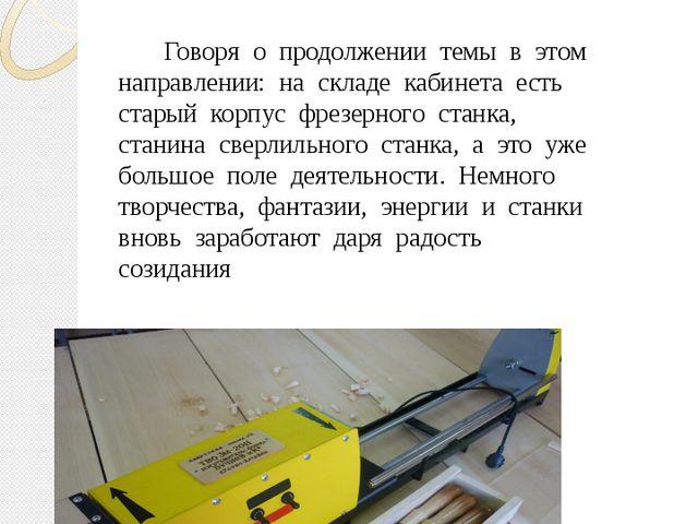 Развитие темы проекта Говоря о продолжении темы в этом направлении: на складе...