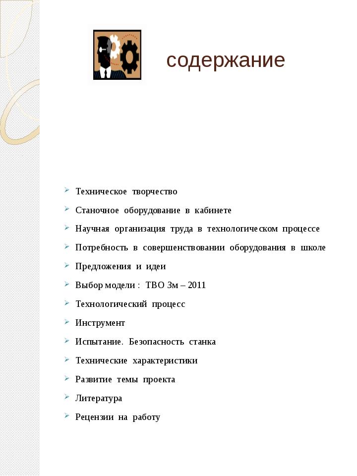 содержание Техническое творчество Станочное оборудование в кабинете Научная...