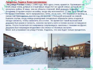 Андреева Лариса Константиновна: - На улице Рогова я живу с 1998 года. Мне зде