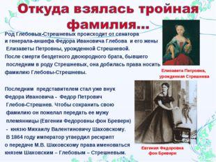 Род Глебовых-Стрешневых происходит от сенатора и генерала-аншефа Федора Ивано