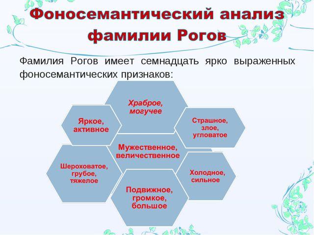 Фамилия Рогов имеет семнадцать ярко выраженных фоносемантических признаков: