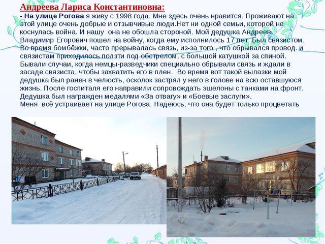Андреева Лариса Константиновна: - На улице Рогова я живу с 1998 года. Мне зде...