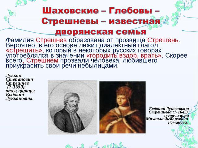 Фамилия Стрешнев образована от прозвища Стрешень. Вероятно, в его основе лежи...
