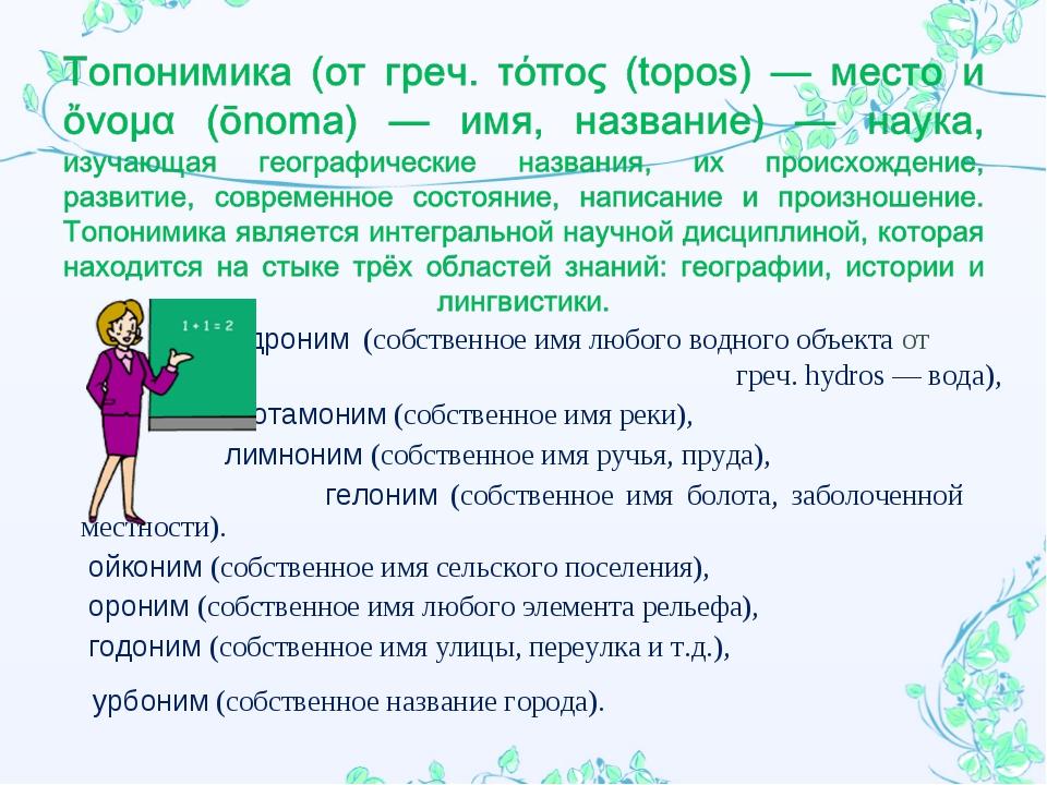 гидроним (собственное имя любого водного объекта от греч. hydros — вода), по...