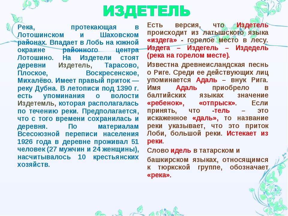 Река, протекающая в Лотошинском и Шаховском районах. Впадает в Лобь на южной...