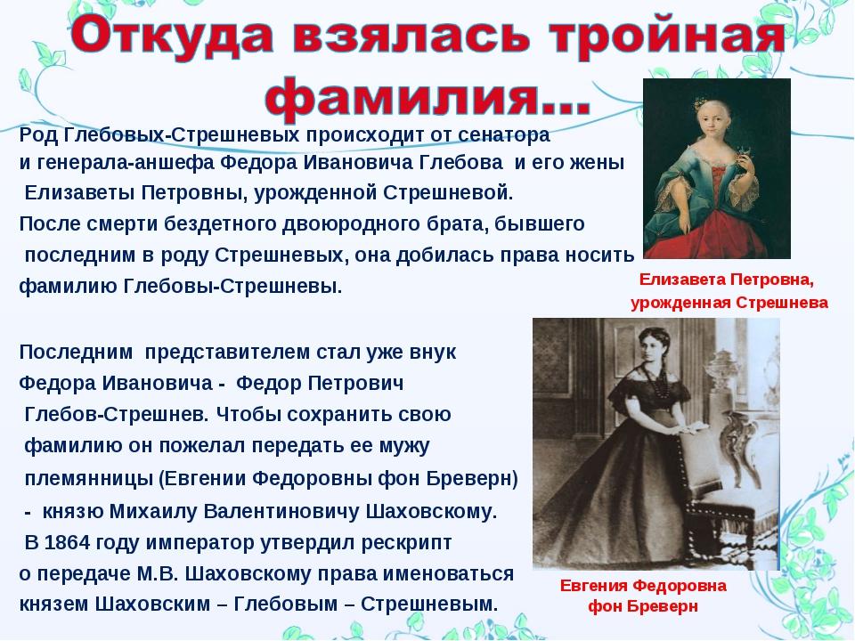 Род Глебовых-Стрешневых происходит от сенатора и генерала-аншефа Федора Ивано...