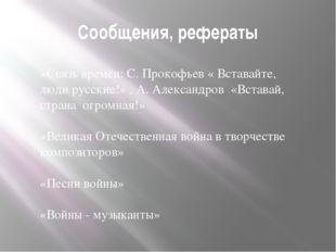 Сообщения, рефераты «Связь времён: С. Прокофьев « Вставайте, люди русские!» ,