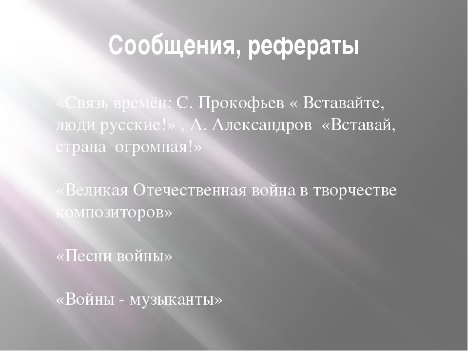 Сообщения, рефераты «Связь времён: С. Прокофьев « Вставайте, люди русские!» ,...