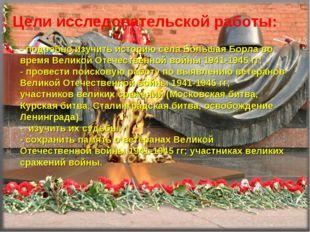 - подробно изучить историю села Большая Борла во время Великой Отечественной