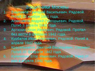 Варламов Григорий Васильевич. Рядовой. Погиб 30 ноября 1941 года. Алексимов А
