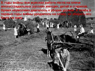 В годы войны вся мужская работа легла на плечи многострадальных русских женщи