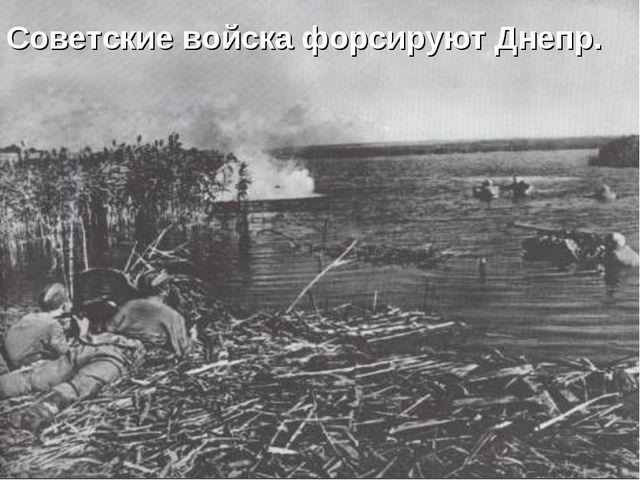 Советские войскафорсируютДнепр.