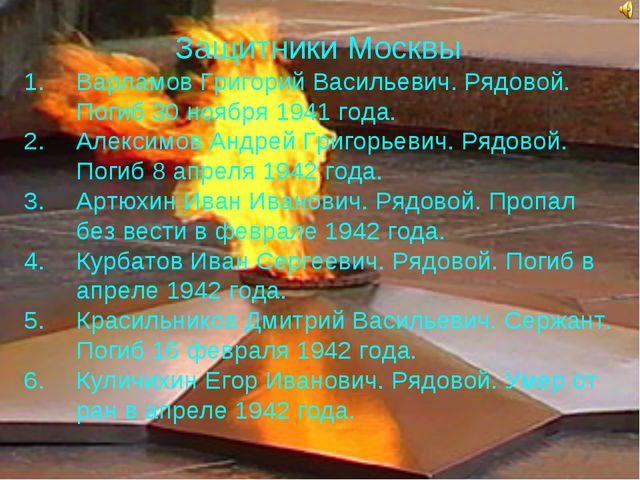 Варламов Григорий Васильевич. Рядовой. Погиб 30 ноября 1941 года. Алексимов А...