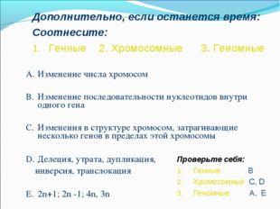 Изменение числа хромосом Изменение последовательности нуклеотидов внутри одно