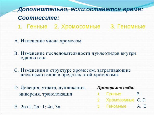 Изменение числа хромосом Изменение последовательности нуклеотидов внутри одно...