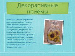 Декоративные приёмы В декупаже существуют различные декоративные приёмы: нане