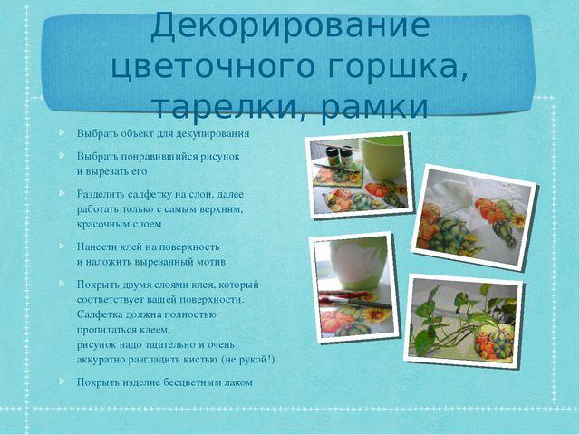 Декорирование цветочного горшка, тарелки, рамки Выбрать объект для декупирова...
