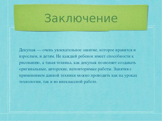 Заключение Декупаж — очень увлекательное занятие, которое нравится и взрослым...