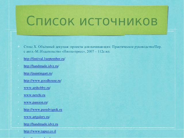 Список источников Стокс Х. Объёмный декупаж: проекты для начинающих: Практиче...