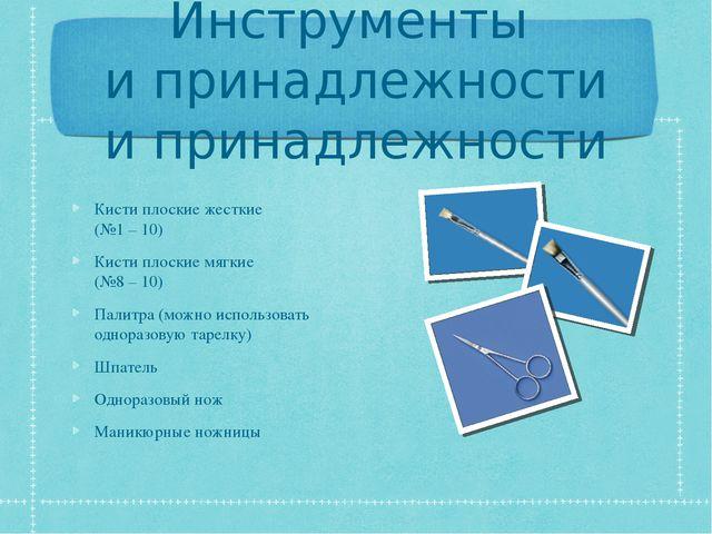 Инструменты и принадлежности Кисти плоские жесткие (№1 – 10) Кисти плоские мя...