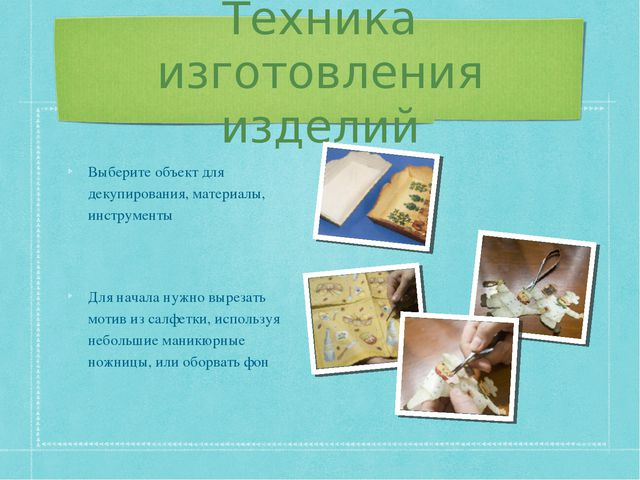 Техника изготовления изделий Выберите объект для декупирования, материалы, ин...