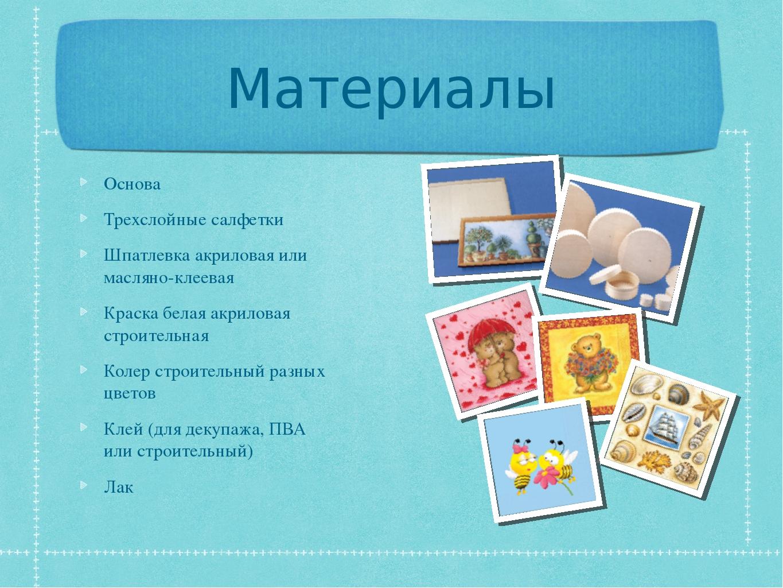 Материалы Основа Трехслойные салфетки Шпатлевка акриловая или масляно-клеевая...