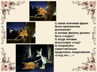 1) какая ключевая фраза была произнесена волчонком? 2) почему филину должно б